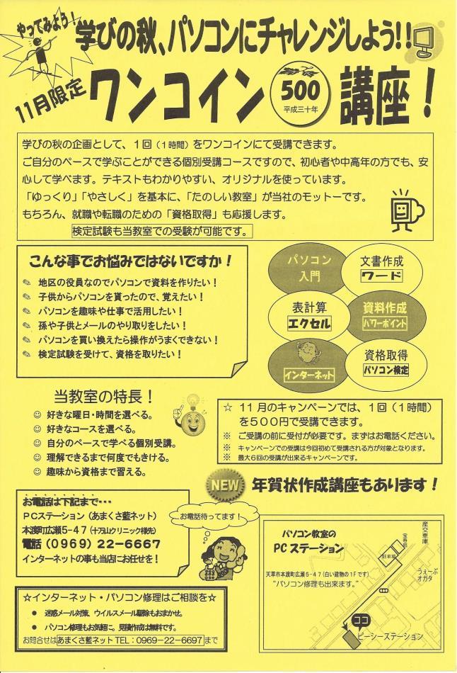11月限定 ワンコイン講座実施中!!