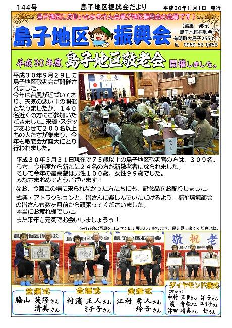 島子地区振興会便り11月1日号をUPしました!