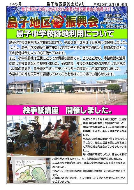 島子地区振興会便り12月1日号をUPしました2