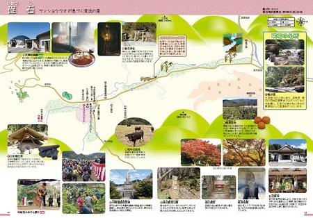 碇石MAP