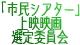 「天草市 市民シアター」上映映画選定委員会