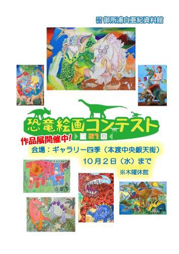 恐竜絵画コンテスト作品展のチラシ