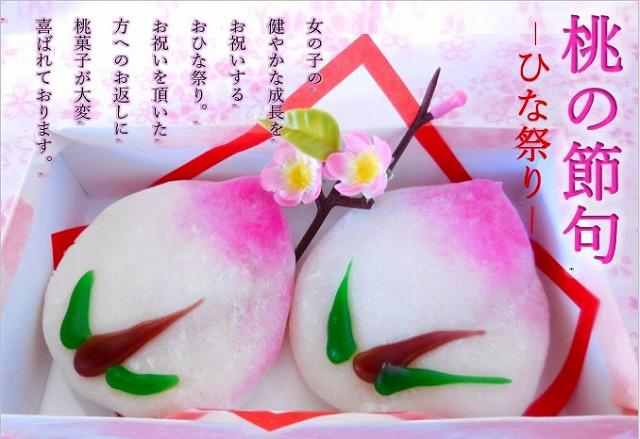 桃の節句 お雛さまの祝い菓子