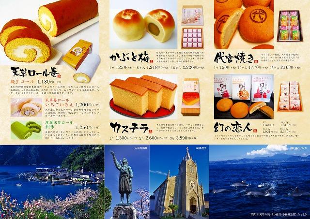 天草土産菓子