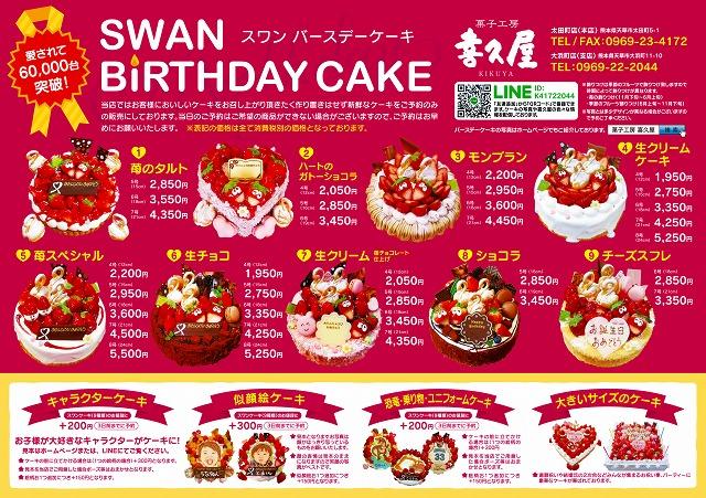 スワンバースデーケーキ