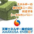 ガスのことなら天草エネルギー株式会社へ