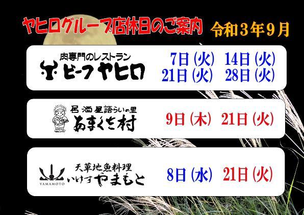 21.09.ヤヒログループ9月の店休日