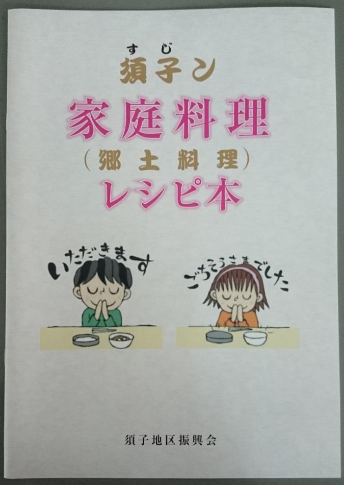 須子ン家庭料理レシピ本