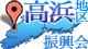 高浜地区振興会|熊本県天草の観光情報などをお届け