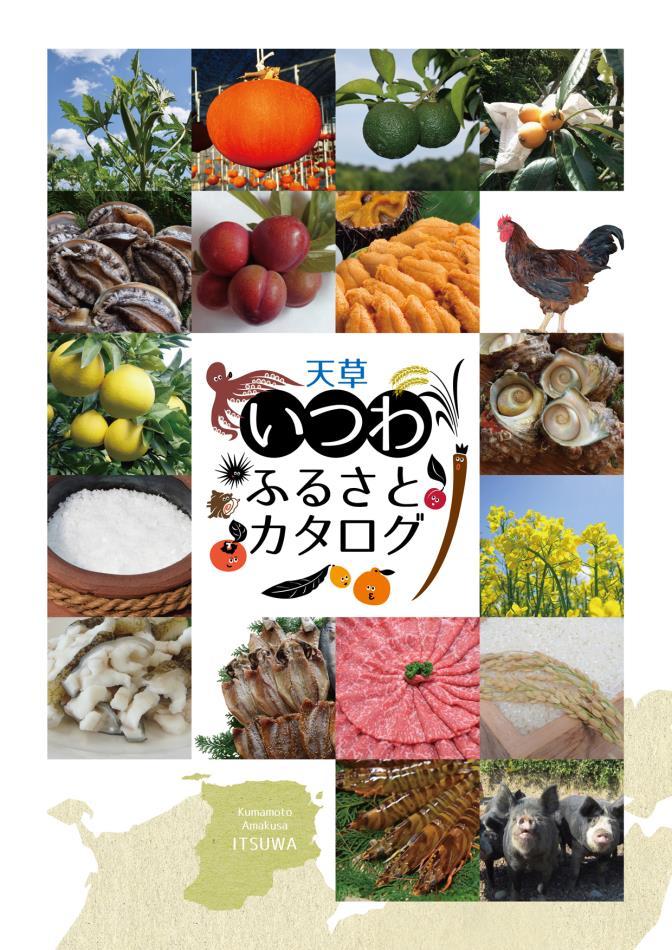 いつわふるさとカタログ発行!!