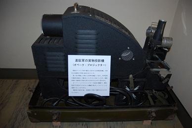 進駐軍投影機1