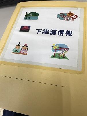 下津浦ファイル