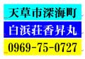 白浜荘 香昇丸