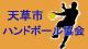 天草市ハンドボール協会