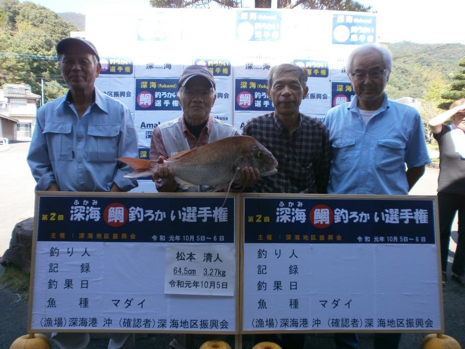 鯛釣り大会