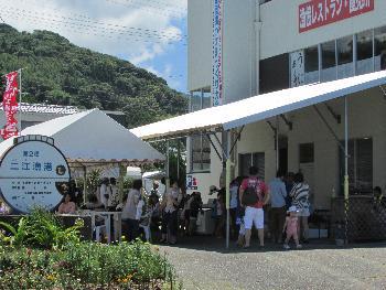 漁協レストラン