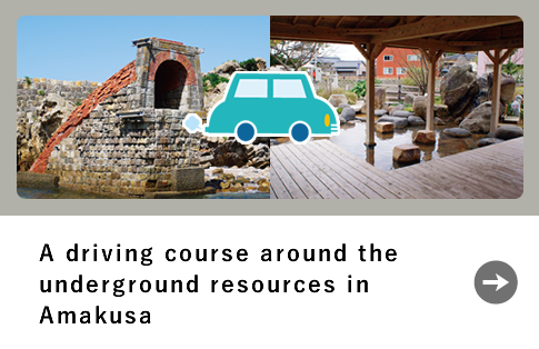 A driving course around the underground resources in Amakusa