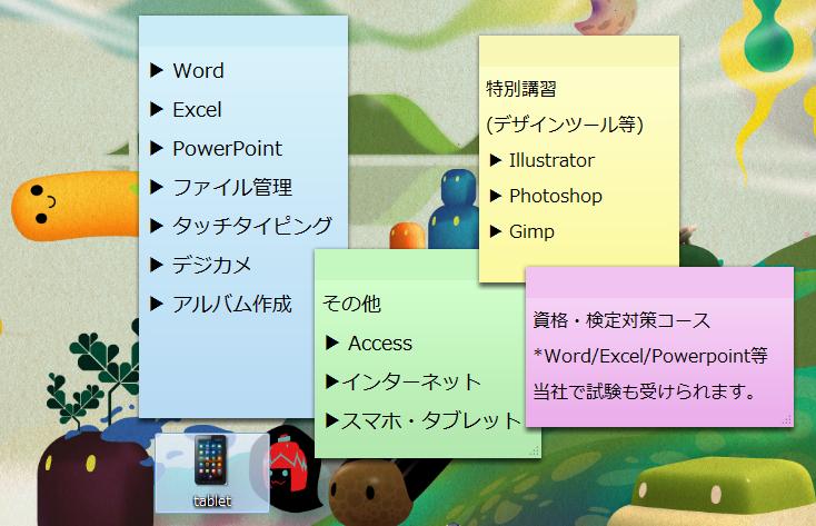 pcstation_menu