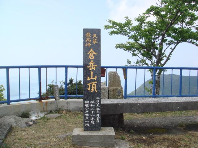 倉岳山頂 石碑