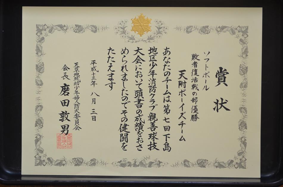 SYO0002