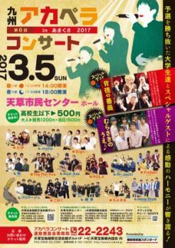 九州アカペラコンサートinあまくさ2017
