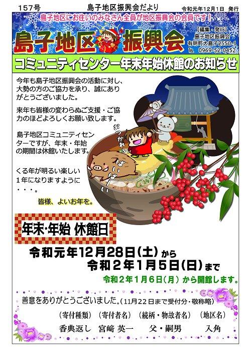 島子地区振興会便り12月1日号をUPしました