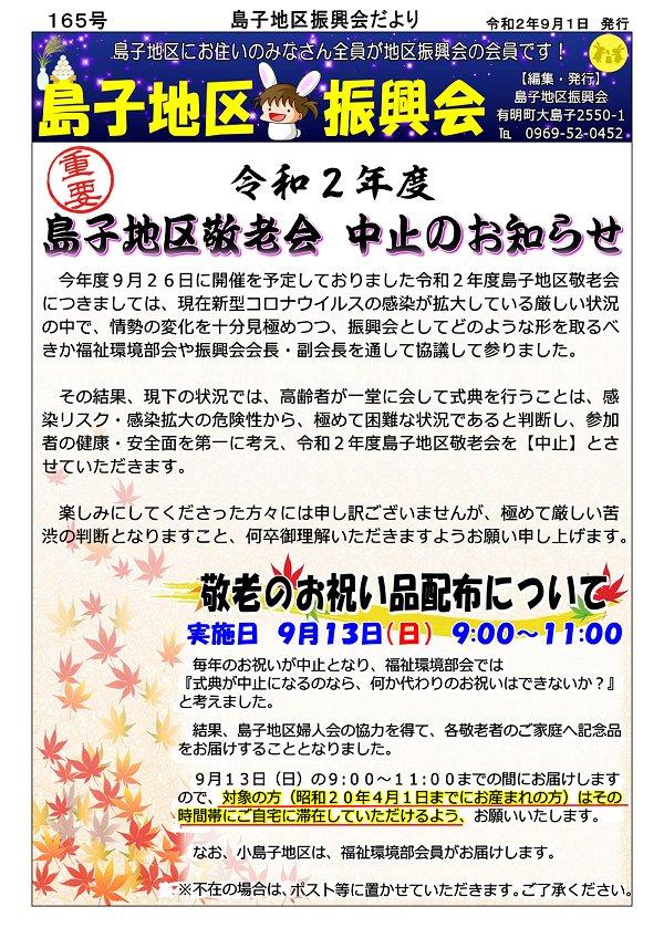 島子地区振興会便り9月1日号をUPしました
