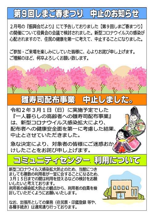 160号裏(臨時増刊号)
