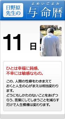 日野原11