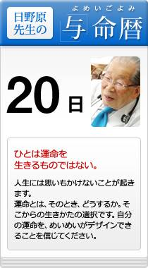 日野原20