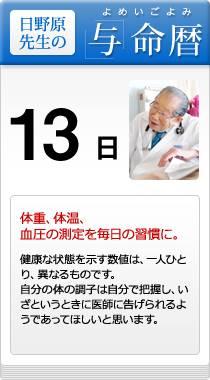 日野原13