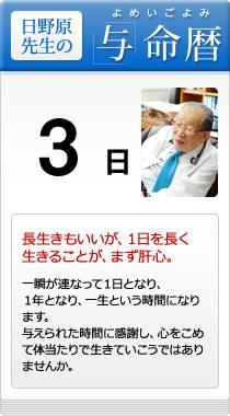 日野原暦3