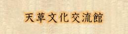 天草文化交流館