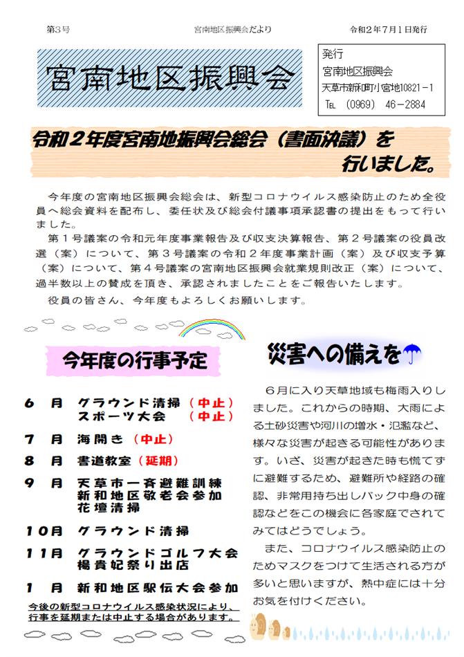 宮南地区振興会だより【R2.7月号】(表)