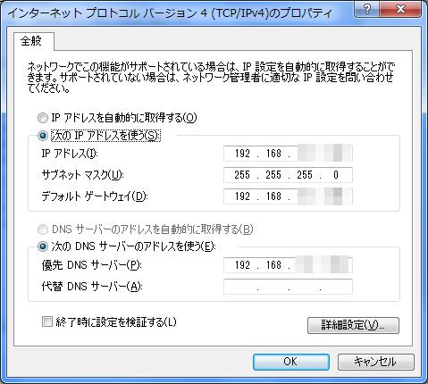 2013/11/11 IPアドレスとサブネットマスクとデフォルトゲートウェイ ...
