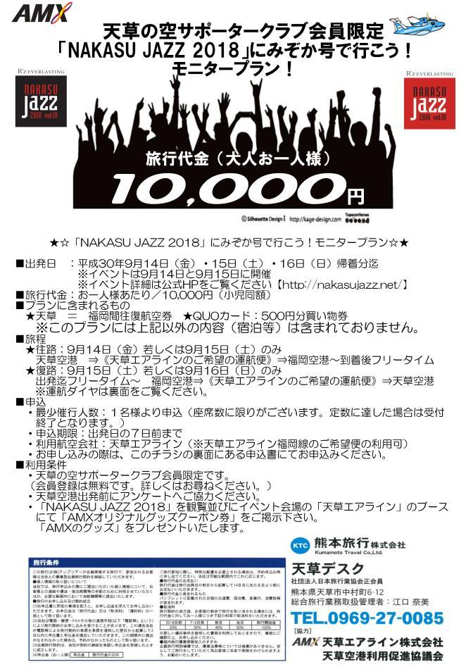 天草発!天草の空サポータークラブ会員限定「NAKASU JAZZ 2018」」にみぞか号で行こう!モニタープラン