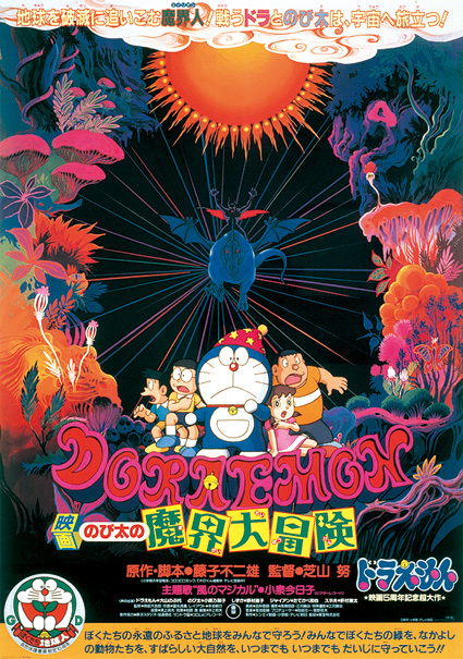 Nobita's_Great_Adventure_into_the_Underworld_-_Movie_cover