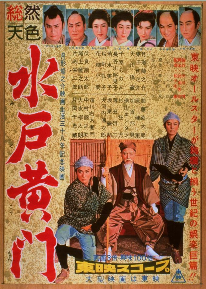 水戸黄門1957年版ポスター