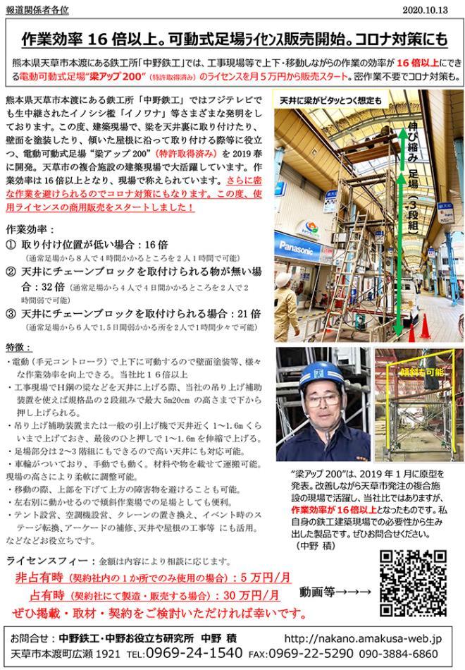 中野鉄工プレスリリース1013PDF