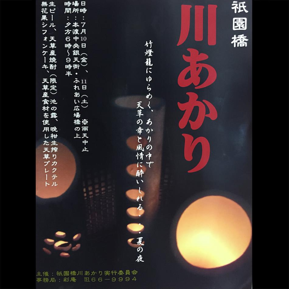 kawaakari2