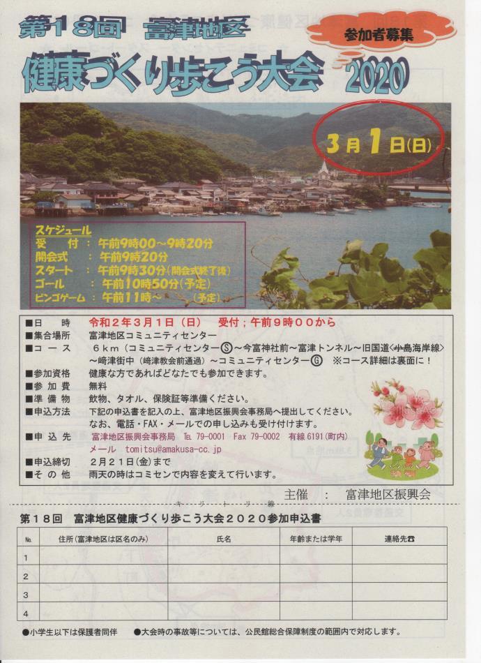 第18回 富津地区健康づくり歩こう大会を開催します