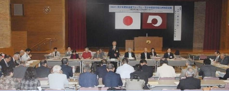 九州熊本大会