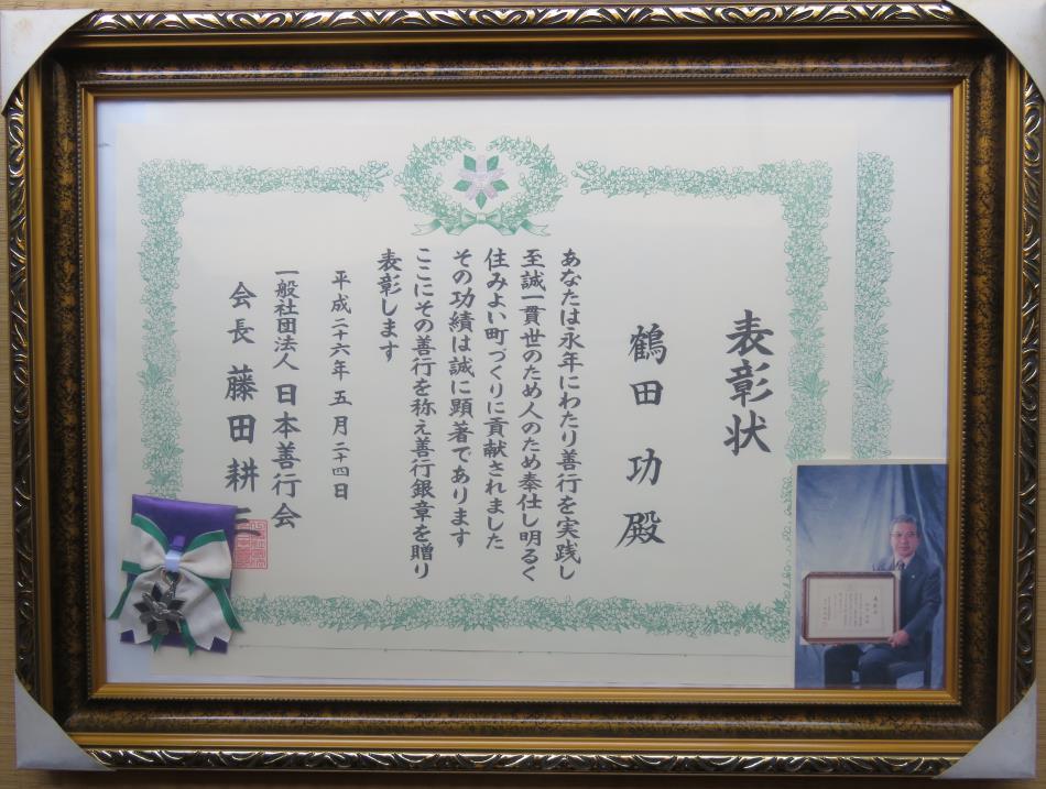 日本善行栄誉銀賞