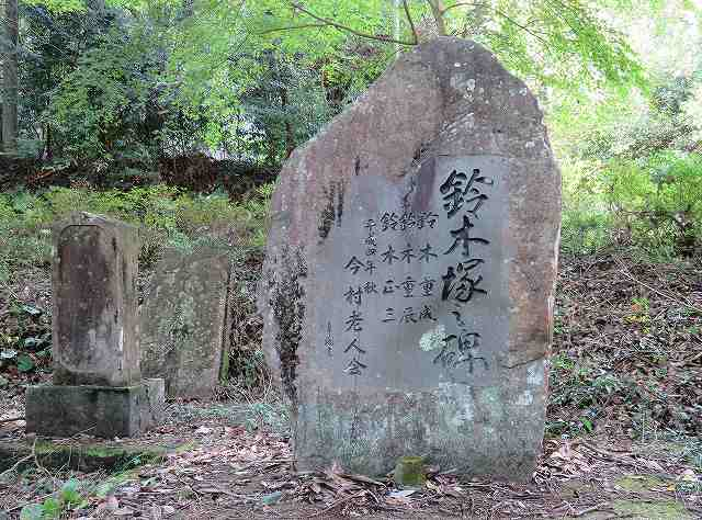 鈴木塚今村