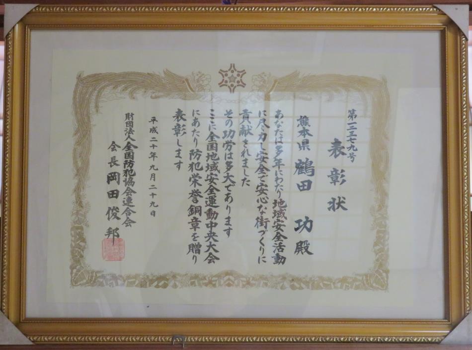 全国防犯栄誉銅賞