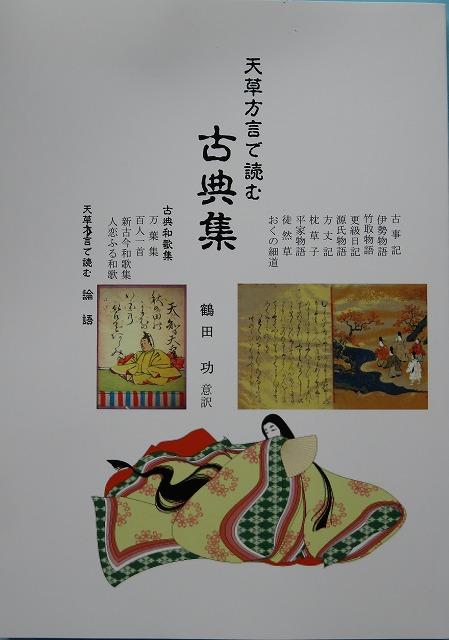 古典集 第2版