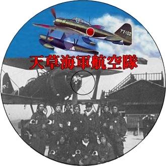 天草海軍航空隊CD