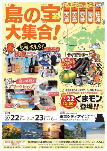 島の宝観光と物産フェアチラシ