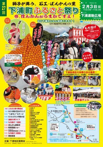 下浦町ふるさと祭りチラシ