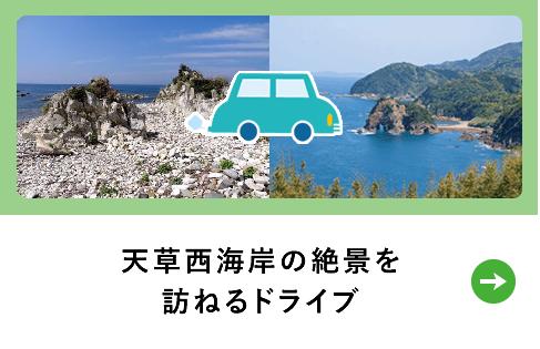 あまくさにし海岸の絶景を訪ねるドライブ